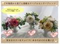 造花通販 造花アレンジ 高級造花 カラーで選べる ギフトプレゼント【ar16】【ROMANTIC】【ロマンティック】