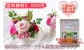 母の日 カーネーション 薔薇 プリザーブド&高級造花 写真付メッセージカード【ar133】【ROMANTIC】【ロマンティック】
