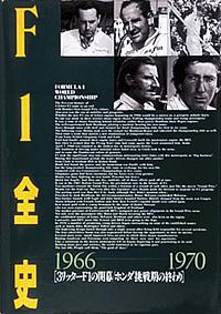 F1全史 第5集 1966-1970 3リッターF1の開幕/ホンダ挑戦期の終わり 4938495066