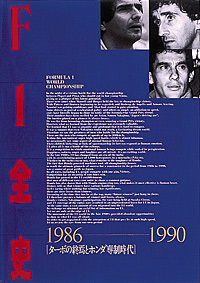F1全史 第1集 1986-1990 ターボの終焉とホンダ専制時代 4938495023