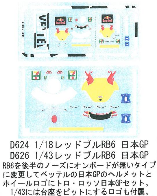 MC-D624