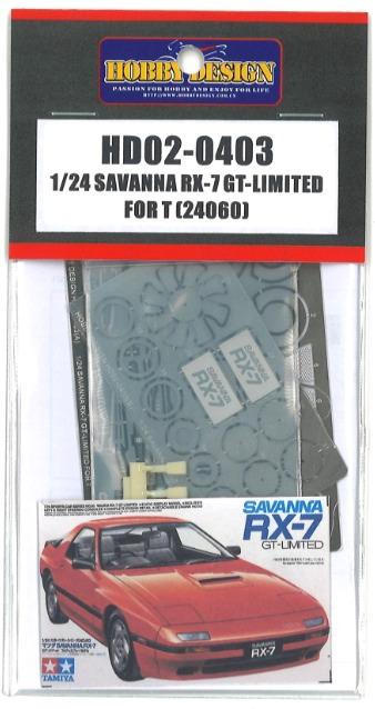 ホビーデザイン 1/24 サバンナ RX-7 GTリミテッド ディティールアップパーツ (タミヤ対応) HD02-0403
