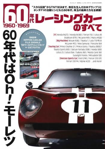RACE60