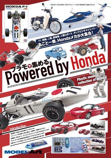 モデルアート プラモで集める Powered by Honda MAHONDA