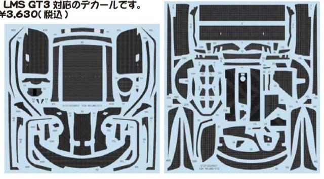 スタジオ27 1/24 アウディ R8 LMS GT3 カーボンデカール nunu対応 CD24037