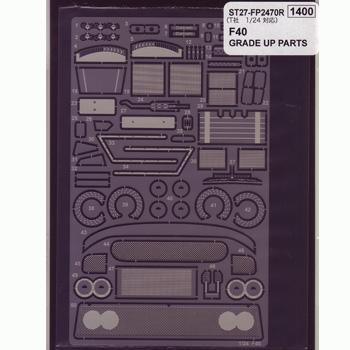 スタジオ27 1/24 フェラーリ F40 ディティールアップパーツ タミヤ対応 FP2470R