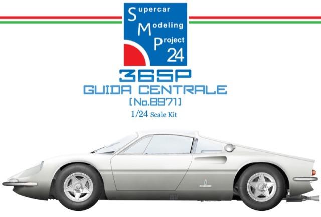 SMP24 1/24 レジンキット フェラーリ 365P グイーダ チェントラーレ S/N 8971 3シーター SMP24023