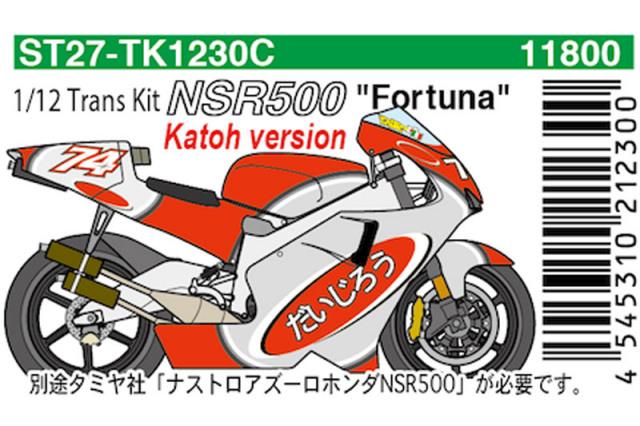 TK1230C