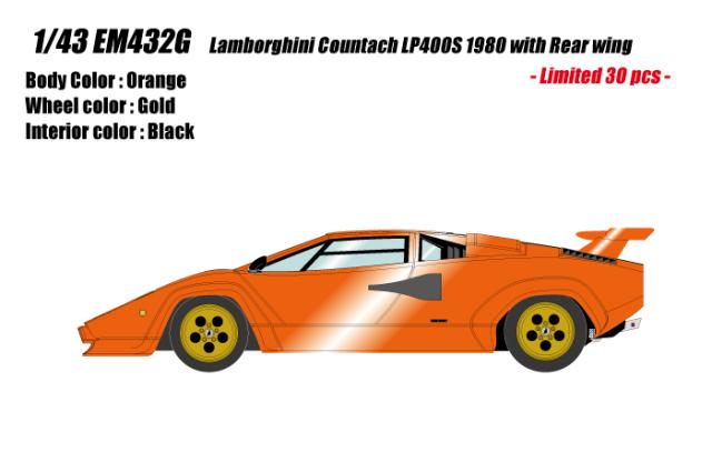 [予約] アイドロン 1/43 ランボルギーニ カウンタック LP400S 1980  リアウィング メタリックオレンジ (ブラックインテリア) (限定30台) EM432G