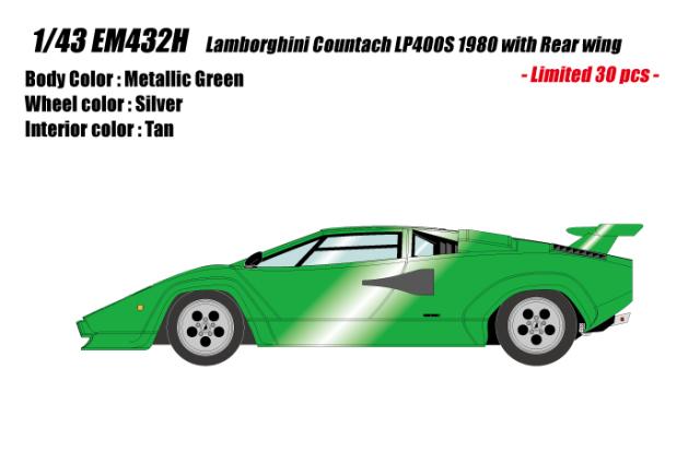 [予約] アイドロン 1/43 ランボルギーニ カウンタック LP400S 1980  リアウィング メタリックグリーン (タンインテリア) (限定30台) EM432H