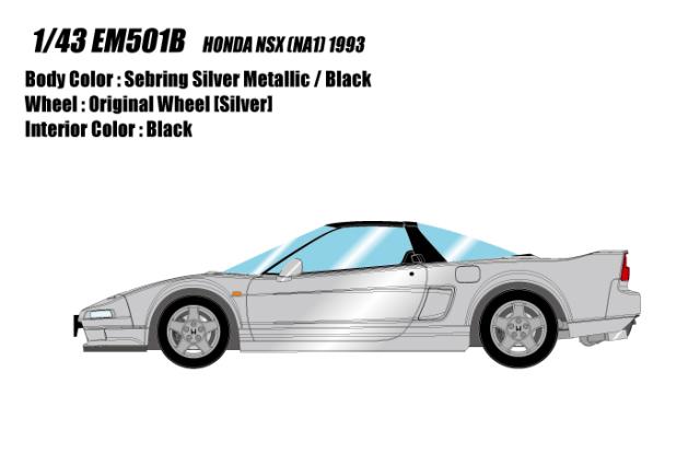[予約] アイドロン 1/43 ホンダ NSX (NA1) 1990 セブリングシルバー EM501B