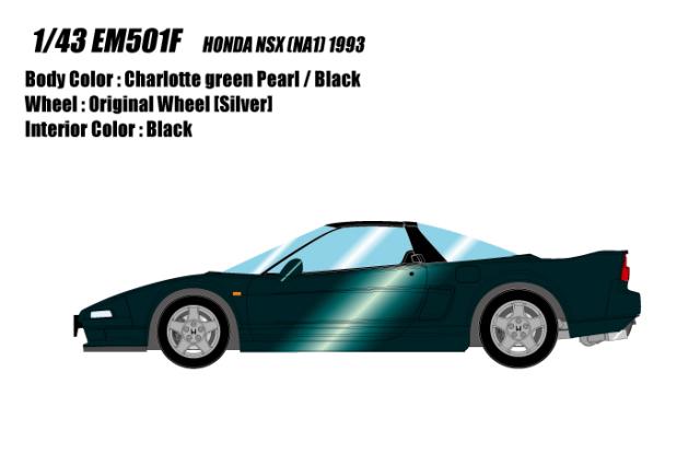 [予約] アイドロン 1/43 ホンダ NSX (NA1) 1990 シャーロットグリーンパール EM501F