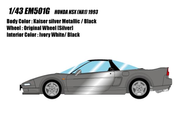 [予約] アイドロン 1/43 ホンダ NSX (NA1) 1990 カイザーシルバーメタリック EM501G
