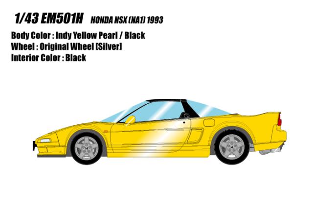 [予約] アイドロン 1/43 ホンダ NSX (NA1) 1990 インディイエローパール EM501H