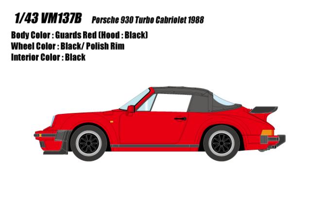 [予約] ヴィジョン 1/43 ポルシェ 930 ターボ カブリオレ 1988 ガーズレッド (ブラックインテリア) VM137B