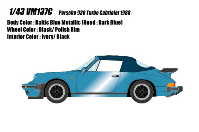 [予約] ヴィジョン 1/43 ポルシェ 930 ターボ カブリオレ 1988 バルチックブルーメタリック (アイボリーインテリア) VM137C