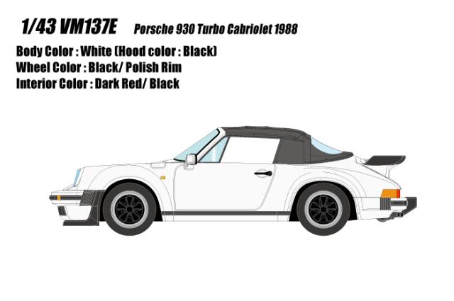 [予約] ヴィジョン 1/43 ポルシェ 930 ターボ カブリオレ 1988 ホワイト (ダークレッドインテリア) VM137E