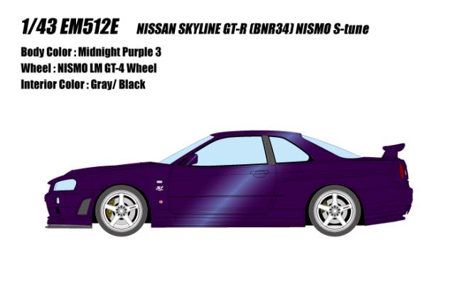 [予約] アイドロン 1/43 ニッサン スカイラインGT-R (BNR34) NISMO S-tune ミッドナイトパープル3 EM512E