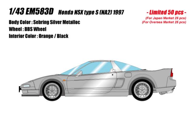 [予約] アイドロン 1/43 ホンダ NSX タイプS (NA2) 1997 セブリングシルバーメタリック (限定50台、国内販売25台) EM583D