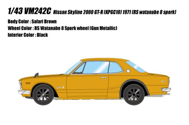 [予約] ヴィジョン 1/43 ニッサン スカイライン 2000 GT-R (KPGC10) 1971 (RSワタナベ 8スポークホイール) サファリゴールド VM242C