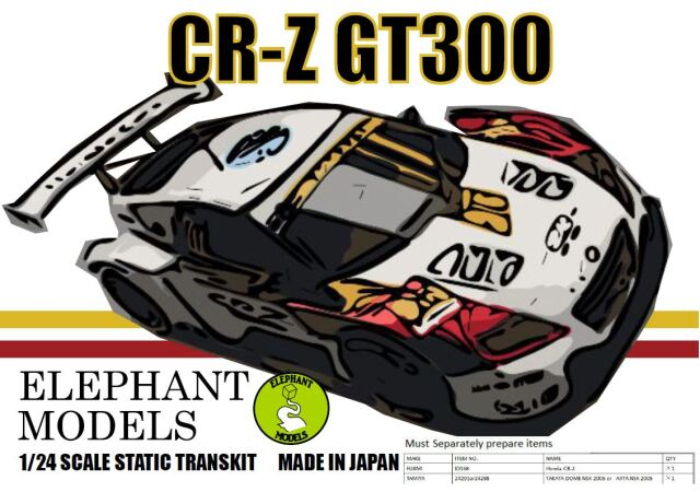 エレファントモデル 1/24 3Dプリントトランスキット ホンダ CR-Z スーパーGT GT300 2012 No.16 EM2401