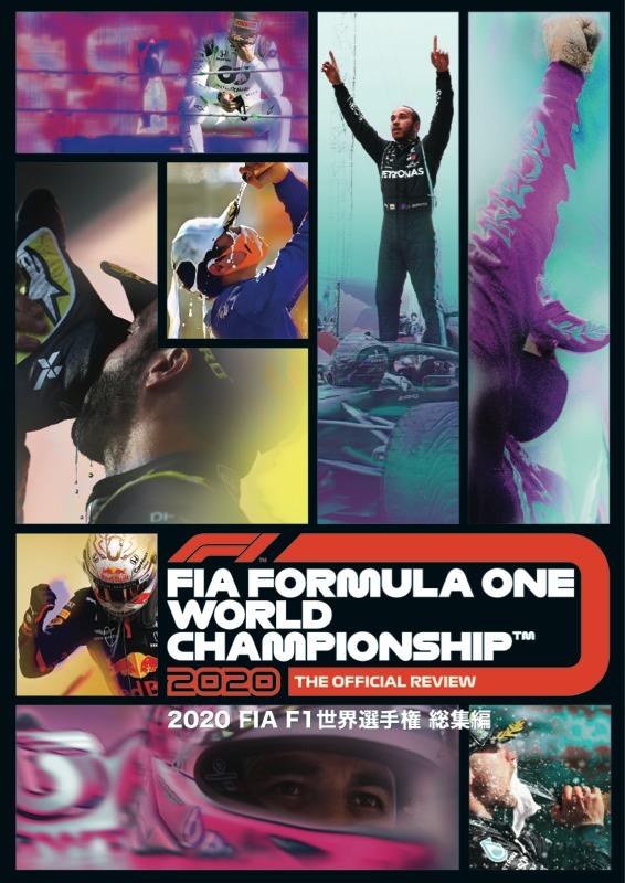ユーロピクチャーズ F1 2020 総集編 DVD 完全日本語版 2枚組 収録時間 5h30m EM-212