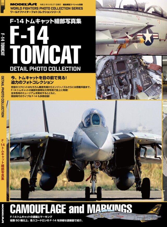 モデルアート F-14 トムキャット 細部写真集 今、トムキャットを目の前で見る!迫力のフォトコレクション MAF14DPC