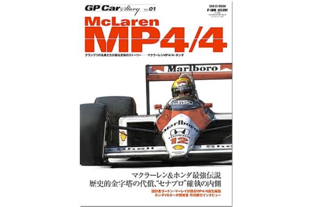 GP Car Story Vol.1 『マクラーレン MP4/4 -マクラーレン&ホンダ最強伝説-』 GPCS01