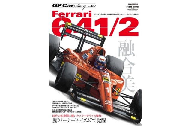 GP Car Story Vol.2 『フェラーリ 641/2 -時代の転換期に輝いたスクーデリアの傑作-』 GPCS02