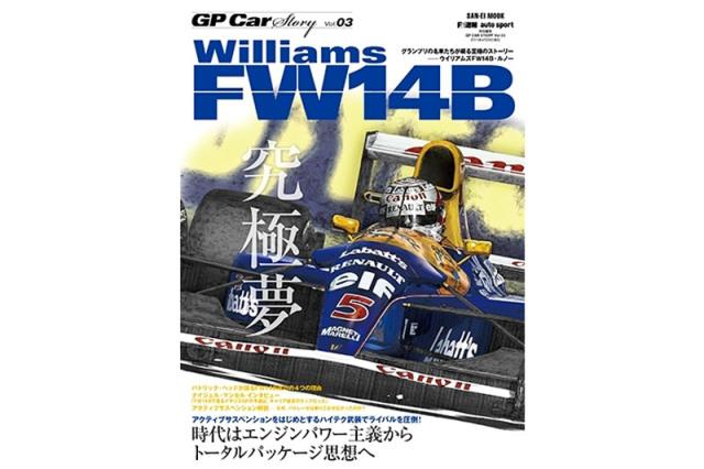 GP Car Story Vol.3 『ウィリアムズ FW14B -時代はエンジンパワー主義からトータルパッケージ思想へ-』 GPCS03
