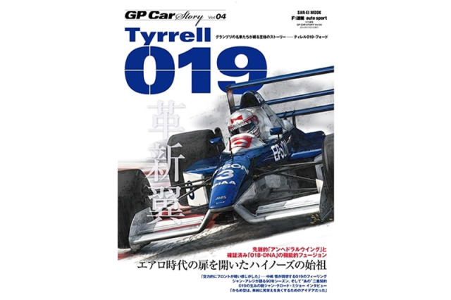 GP Car Story Vol.4 『ティレル 019 -エアロ時代の扉を開いたハイノーズの始祖-』 GPCS04