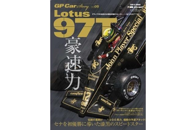 GP Car Story Vol.5 『ロータス 97T -セナを初優勝に導いた漆黒のスピードスター-』 GPCS05