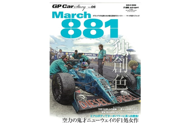 GP Car Story Vol.6 『マーチ 881 - 空力の鬼才ニューウェイのF1処女作-』 GPCS06