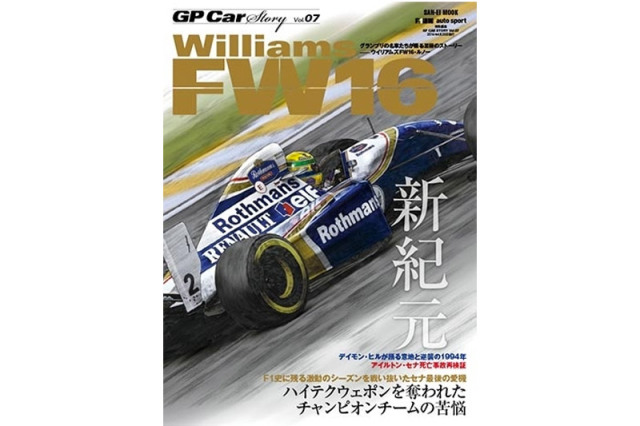 GP Car Story Vol.7 『ウィリアムズ FW16 -ハイテクウェポンを奪われたチャンピオンチームの苦悩-』 GPCS07