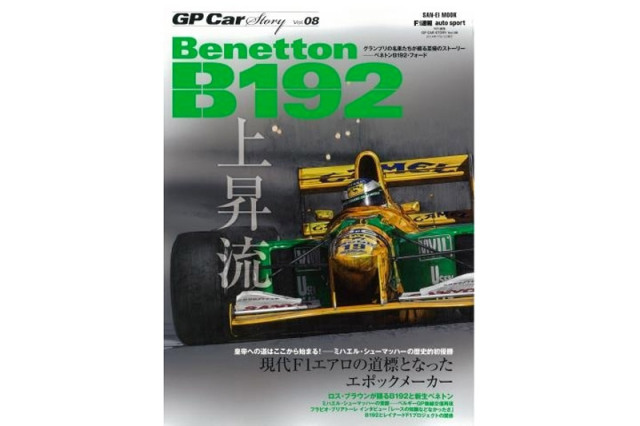 GP Car Story Vol.8 『ベネトン B192 -現代F1エアロの道標となったエポックメーカー-』 GPCS08