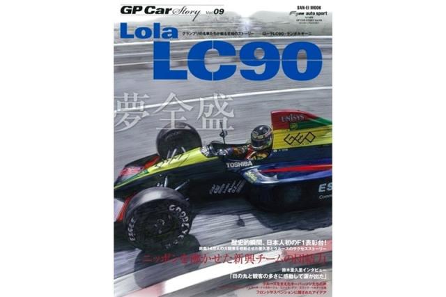 GP Car Story Vol.9 『ローラ LC90 ランボルギーニ -ニッポンを湧かせた新興チームの団結力-』 GPCS09