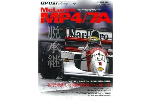GP Car Story Vol.10 『マクラーレン MP4/7A -名門が決断した車体開発新章への第一歩-』 GPCS10