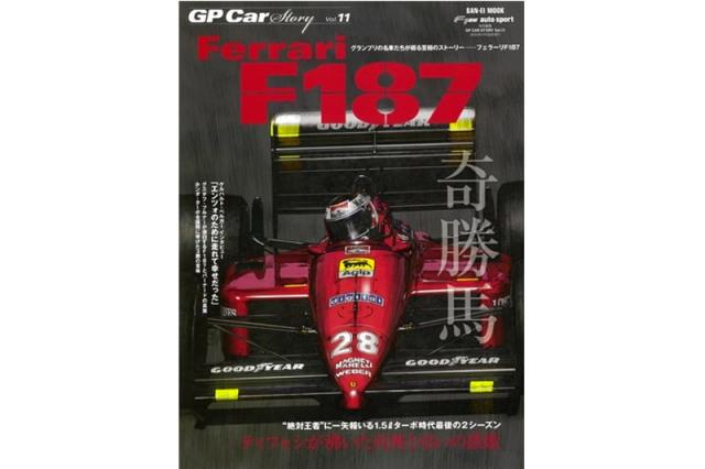GP Car Story Vol.11 『フェラーリ F187 -ティフォシが沸いた再興と弔いの凱歌-』 GPCS11