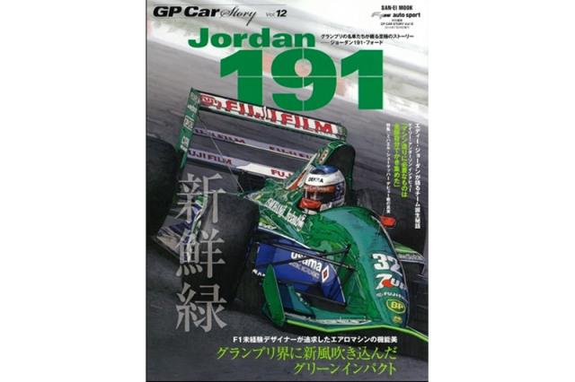 GP Car Story Vol.12 『ジョーダン 191 -グランプリ界に新風吹き込んだグリーンインパクト-』 GPCS12