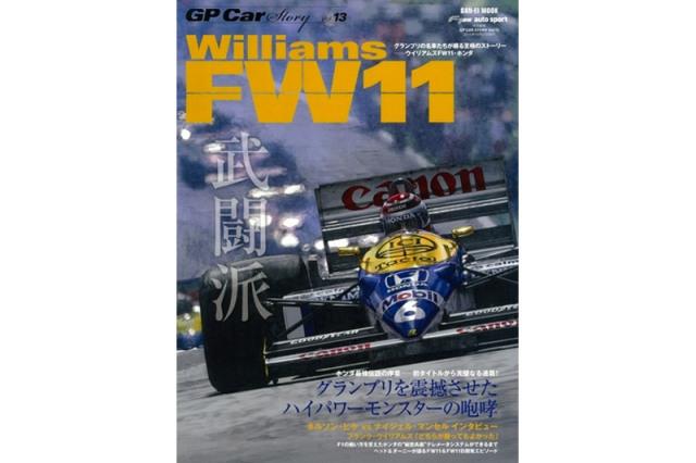 GP Car Story Vol.13 『ウィリアムズ FW11 -グランプリを震撼させたハイパワーモンスターの咆哮-』 GPCS13