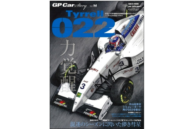 GP Car Story Vol.14 『ティレル 022 ヤマハ -混迷のシーズンに閃いた儚き彗星-』 GPCS14