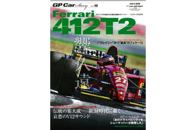 GP Car Story Vol.16 『フェラーリ 412 T2 -伝統の集大成 新3L時代に轟く哀愁のV12サウンド-』 GPCS16