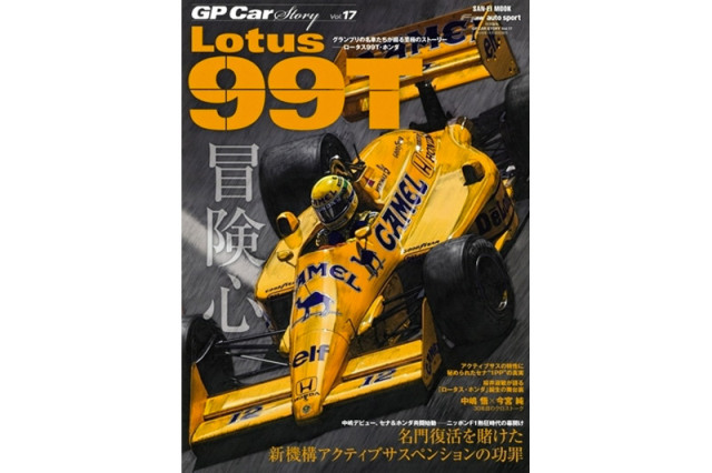 GP Car Story Vol.17 『ロータス 99T -名門復活を賭けた新機構アクティブサスペンションの功罪-』 GPCS17