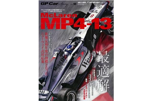 GP Car Story Vol.18 『マクラーレン MP4/13 -新規定初年度の指標となったニューウェイ式対応策-』 GPCS18