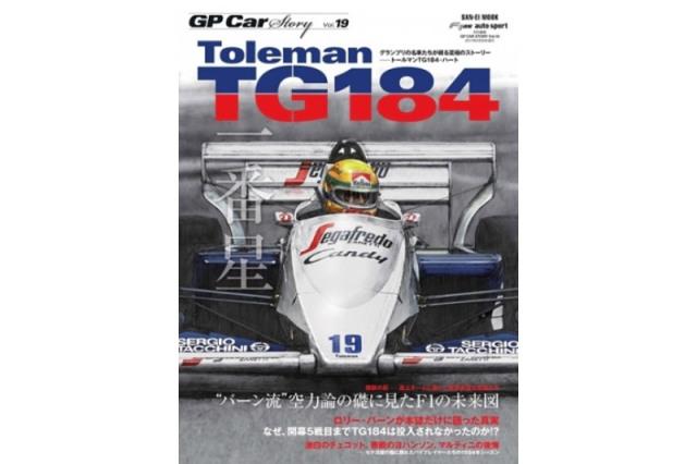"""GP Car Story Vol.19 『トールマン TG184 -""""バーン流""""空力論の礎に見たF1の未来図-』 GPCS19"""