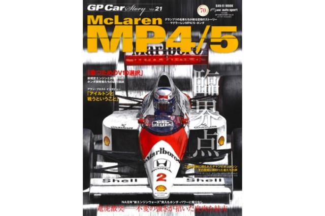 GP Car Story Vol.21 『マクラーレン MP4/5 -竜虎激突 不変の強さが招いた皮肉な結末-』 GPCS21