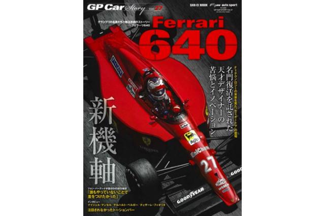 GP Car Story Vol.27 『フェラーリ 640 -名門復活を託された天才デザイナーの苦悩とイノベーション-』 GPCS27