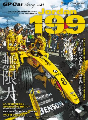 GP Car Story Vol.31 Jordan 199 チャンピオンは夢物語ではなかった!?過小評価され続けたジョーダン史上最高傑作 GPCS31