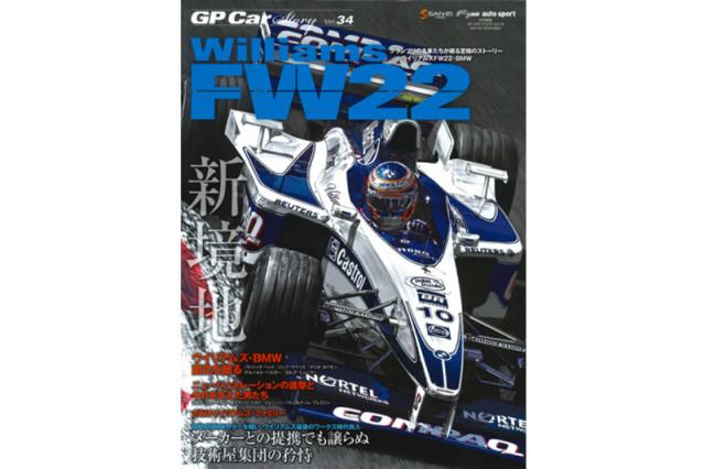 GP Car Story Vol.34 『ウィリアムズ FW22 -メーカーとの提携でも譲らぬ技術屋集団の矜持-』 GPCS34