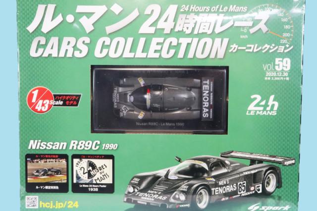 """アシェット 1/43 ニッサン R89C ルマン 24h 1990 No.85 """"ルマン24時間レースカーコレクション No.59"""" HC-LM59"""